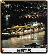 にほんブログ村 地域生活(街) 九州ブログ 長崎 その他の街情報へ